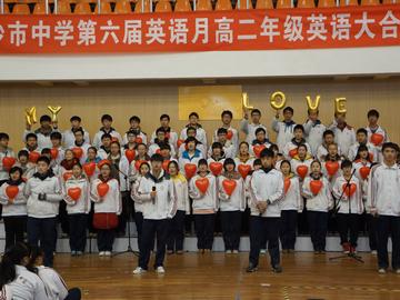 唱响青春曲 逐梦习坎园——沙市中学举行第六届英语月合唱比赛