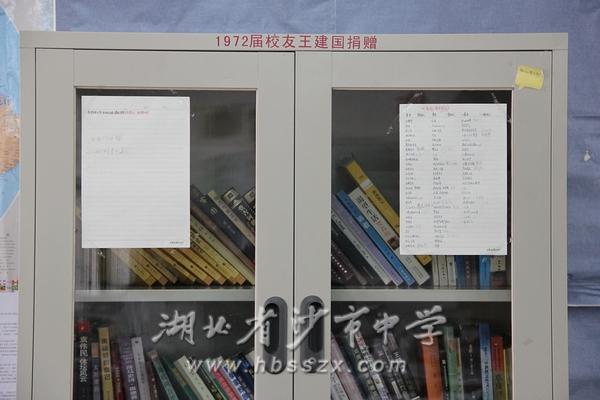 1972届校友王建国捐赠书柜