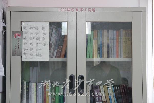 1982届校友郑江捐赠书柜