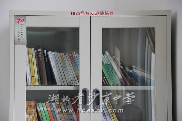1988届校友赵静捐赠书柜