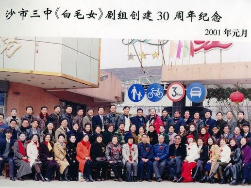《白毛女》剧组创建30周年纪念