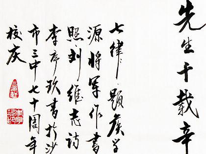 1968届校友李序玖书七律诗