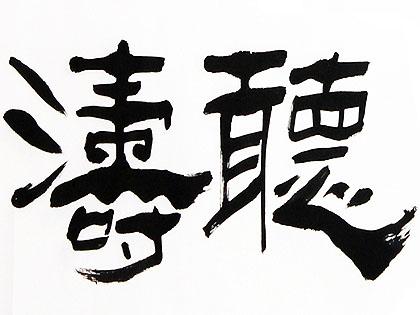 1956届校友李裕善书法作品一组