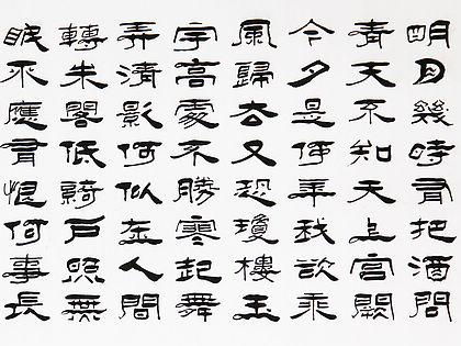1956届校友李裕善书苏轼《水调歌头》