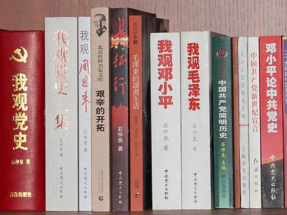 1956届校友石仲泉编撰的部分著作
