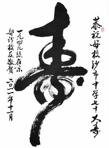 1951届校友侯学源将军作品《寿》贺七十年校庆
