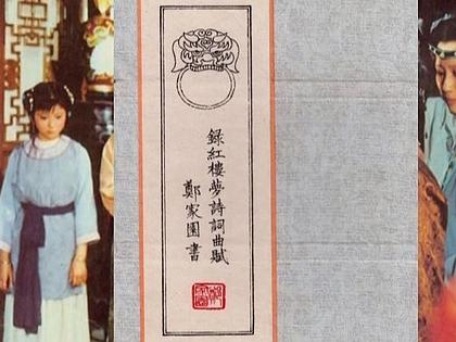 1956届初中校友郑家园《红楼梦诗词曲赋硬笔书法长卷》视频