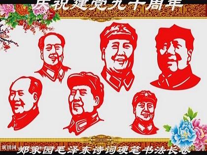 1956届初中校友郑家园《毛泽东诗词硬笔书法长卷》视频