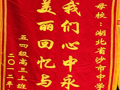 2012年9月1954级高三上班校友赠锦旗