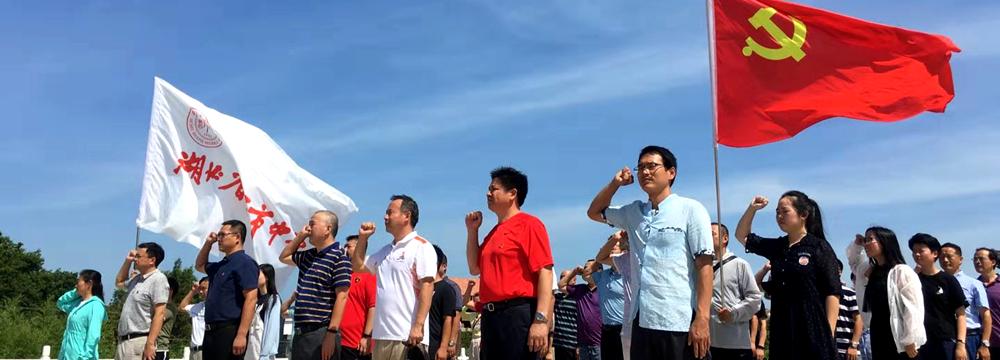 沙市中学党员教师赴周老嘴镇湘鄂西革命根据地旧址群开展主题党日活动