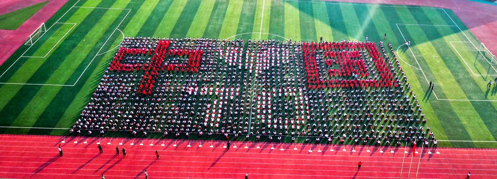 向祖国告白  展青春风采 ——沙市中学用独特方式拉开秋季运动会序幕